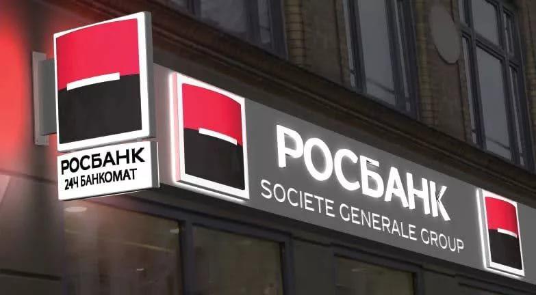 Росбанк снизил ставки по вкладам в рублях