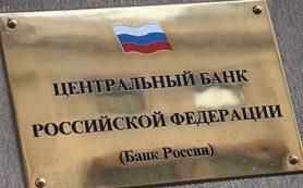 Банк России согласился ограничить долю рынка банка при расчете ПСК до 20%