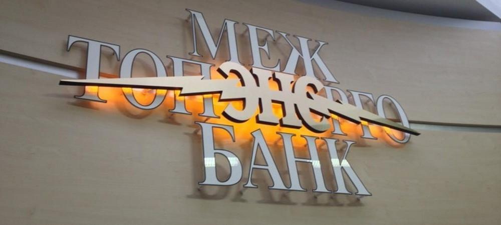 Межтопэнергобанк временно закрыл часть офисов
