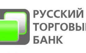 Русский Торговый Банк снизил ставки по ряду депозитов в рублях