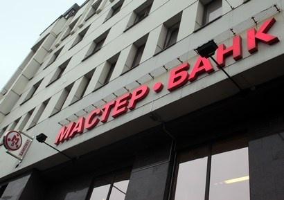 Суд амнистировал фигурантов дела Мастер-Банка об обналичивании 13 млрд рублей