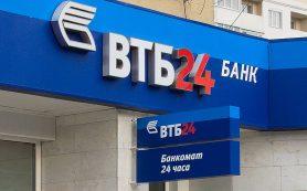 Банк ВТБ 24 увеличил максимальную сумму кредита по двум программам