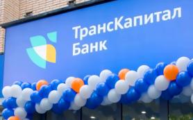 Транскапиталбанк предлагает рефинансирование ипотеки