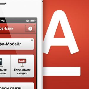Альфа-Банк объявил о самом масштабном за пять лет обновлении мобильного приложения