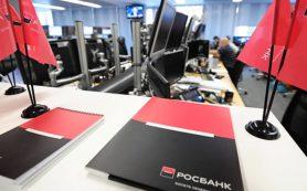 Росбанк понизил ставки по рублевым вкладам