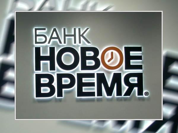 Банк «Новое Время» снизил ставки по депозитам юрлиц