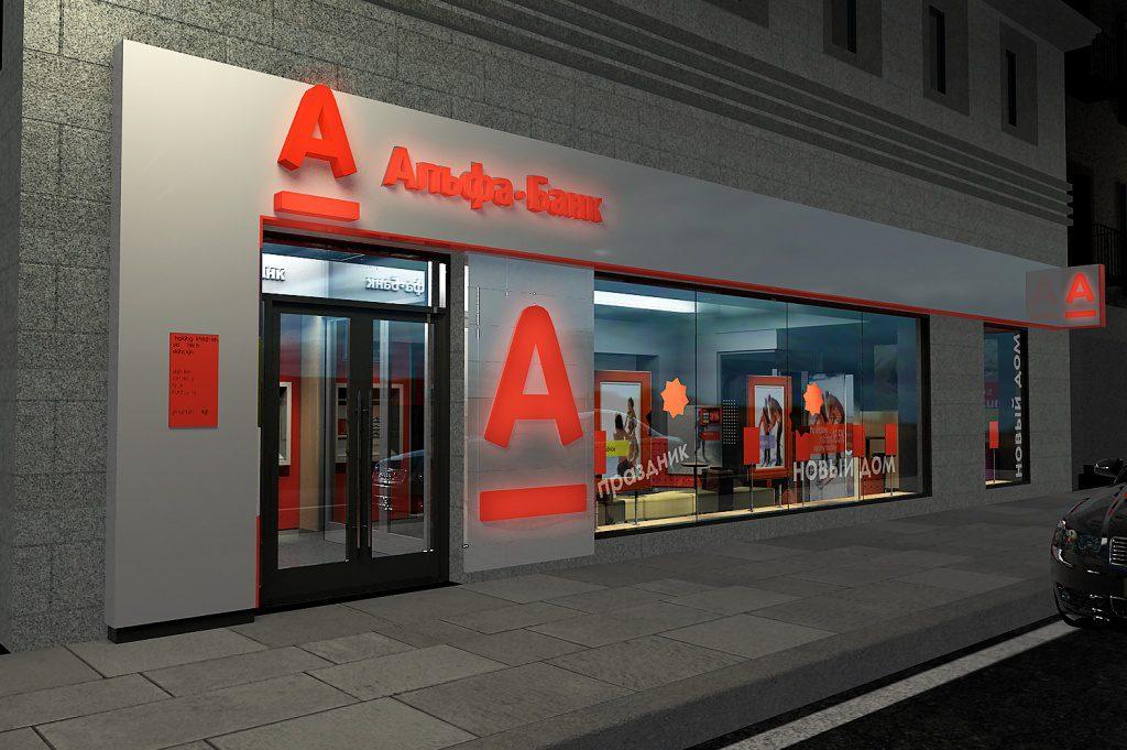 Альфа-Банк снизил ставку по программе кредитования МСБ «Авансовый овердрафт»