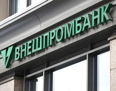Суд раскрыл суть предписаний Внешпромбанку от ЦБ перед введением временной администрации