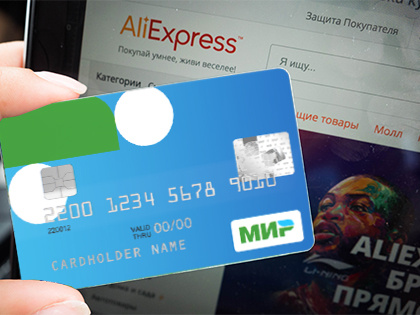 «AliExpress Молл» начал принимать к оплате карты «Мир»