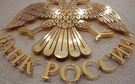 Банк России разработает механизм санации страховщиков