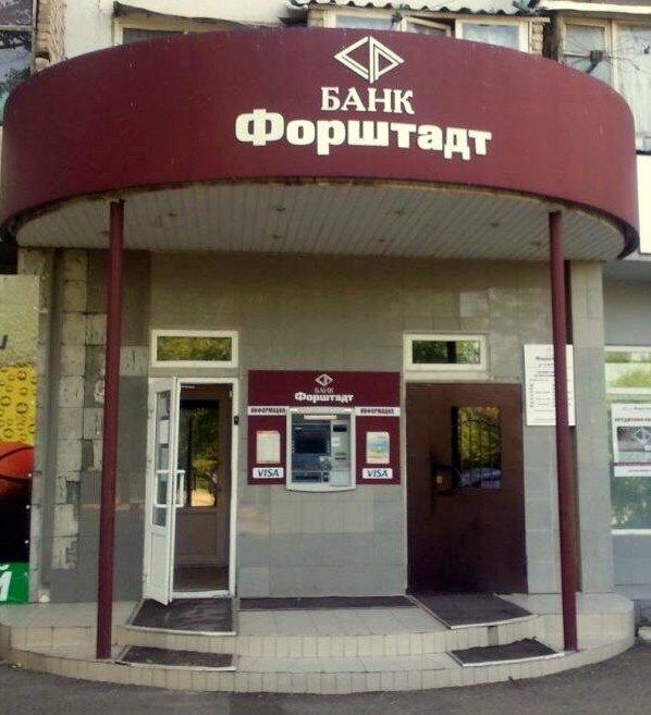 Банк «Форштадт» внес изменения в тарифы по дебетовым картам