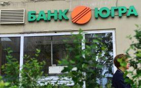 СМИ: ЦБ склоняется к отзыву лицензии у «Югры»