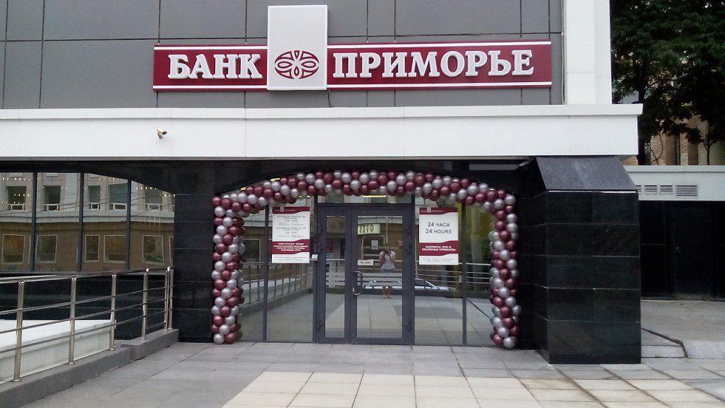 Банк «Приморье» предлагает пенсионную дебетовую карту «Мир»