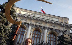 ЦБ отозвал лицензию у Московского Национального Инвестиционного Банка