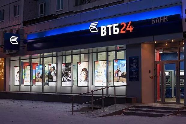ВТБ 24 переходит на электронную регистрацию ипотечных сделок