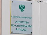 АСВ за полгода выявило в банках с отозванной лицензией неправомерных операций с вкладами на 6,7 млрд рублей