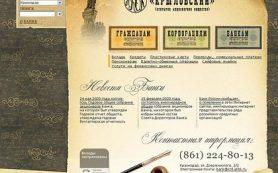 Банк «Крыловский» лишен лицензии