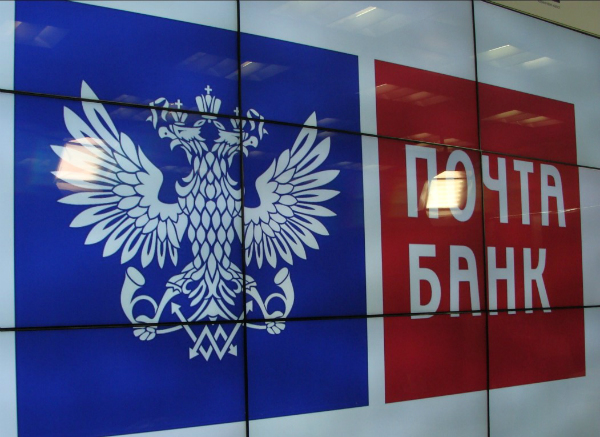 Почта Банк улучшил условия рефинансирования кредитов