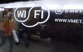 Доступ к Интернету через Wi-Fi могут привязать к госуслугам