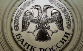 Центробанк не сможет полностью вернуть средства от санации «ФК Открытие» и Бинбанка