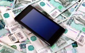 Обналичивание денег с телефона будет невозможно