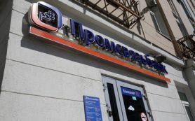 Обвиняемый в хищении 317 млн рублей у Промсвязьбанка объявлен в международный розыск