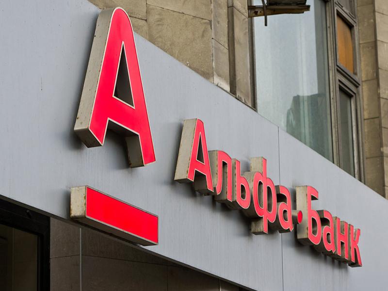 «Альфа-банк» потребовал от владельца лопнувшего банка «Югра» досрочного погашения долгов на 2,6 млрд рублей
