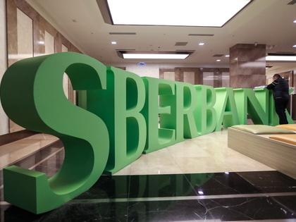 Сбербанк ответит в суде США на обвинения в незаконном использовании софта