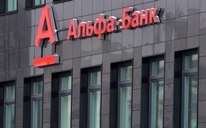 «Альфа-групп» создает цифровой банк