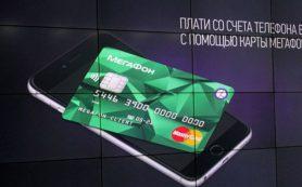 Владельцы банковских карт «МегаФона» получат до 20% кешбэка при покупке через Apple Pay