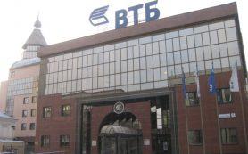 ВТБ разместил на Мосбирже облигации на 15 млрд руб.