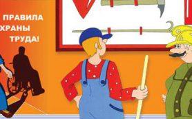 В России вступили в силу новые Правила по охране труда при проведении работ на предприятиях легкой промышленности