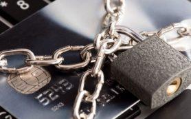 Банкам запретят закрывать единственные счета граждан