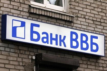 ЦБ ввел мораторий на удовлетворение требований кредиторов Банка ВВБ