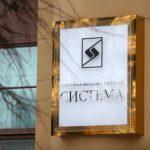 АФК «Система» проиграла апелляцию «Роснефти» по спору на 136,3 млрд рублей