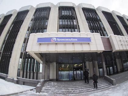 Промсвязьбанк нашел 8 млрд рублей для пополнения капитала