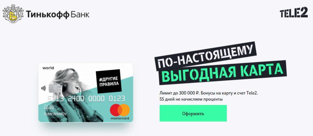 Tele2 выпустила карту «Другие правила» с Тинькофф Банком
