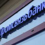 Минфин анонсировал назначение Петра Фрадкова на пост главы Промсвязьбанка