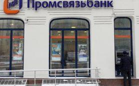 В Промсвязьбанке зависли 13,3 млрд рублей ФГ «Будущее»