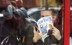 США признались в использовании данных Forbes для «кремлевского списка»