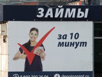 Россияне увеличили инвестиции в микрофинансовые организации