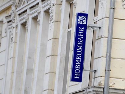 Новикомбанк передал в «РТ-Капитал» проблемные активы на 50 млрд рублей