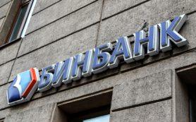 ЦБ может принять решение о докапитализации Бинбанка в течение двух недель