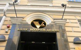 СМИ: акционерами банка «Возрождение» могут стать ВТБ и НПФ «Благосостояние»