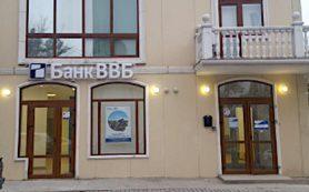 ЦБ продлил мораторий на удовлетворение требований кредиторов Банка ВВБ
