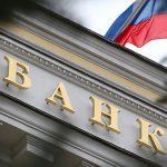 Центробанк аннулировал лицензию Вэлтон Банка