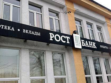 Рост Банк погасил более 700 млрд рублей долга перед Бинбанком