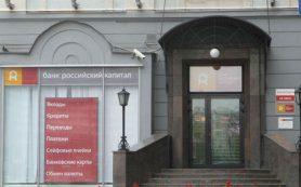 Банк «Российский Капитал» переходит к онлайн-обслуживанию клиентов
