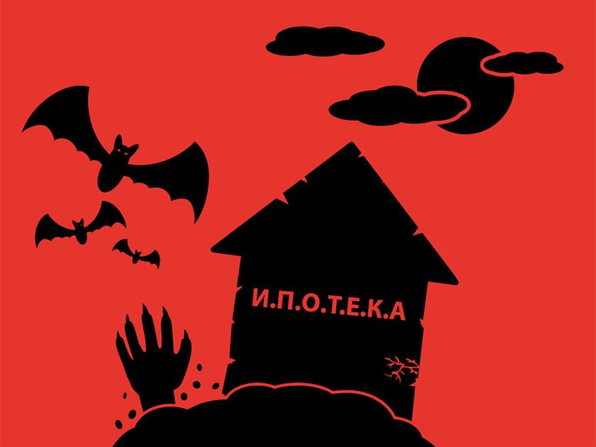 Тайны «черных» брокеров: как мы «брали» ипотеку без справок и первоначального взноса