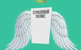 Полис с ангелом: 10 приятных бонусов к страховкам